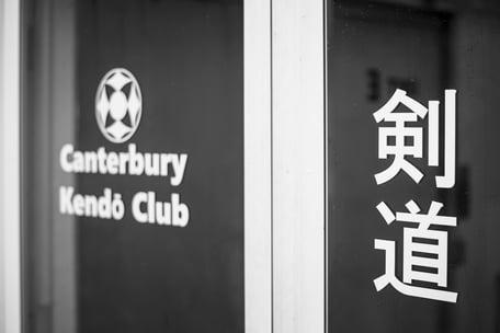 Sei Tou Ken Yu Kai Canterbury Kendo Club co-founder Alex Bennett at the 2018 Kendo World Championships